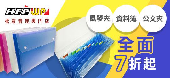HFPWP風琴夾、資料簿、公文夾全面七折起!