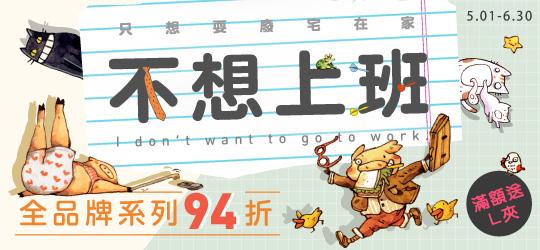 afu插畫週邊,參展商品94折起!滿299元贈L夾一份!