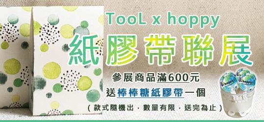 TooLxhoppy紙膠帶,聯展滿600元送棒棒糖紙膠帶一個!