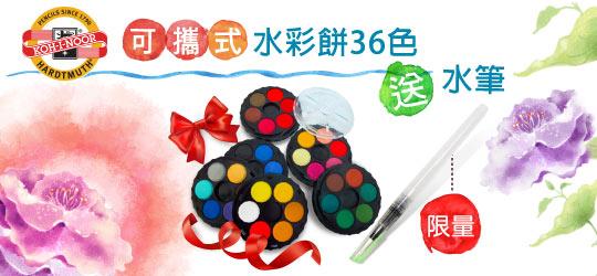 KOH-I-NOOR可攜式水彩餅買就送水筆!