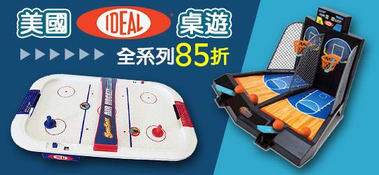 美國Ideal桌遊►全系列85折►骨牌接龍合購組999元