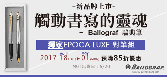 新品牌上市~Ballograf瑞典筆,獨家EPOCA LUXE 對筆組85折預購!