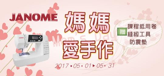 日本車樂美JANOME買就送課程券!