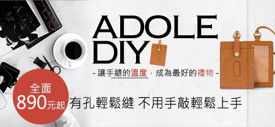 ADOLE DIY 讓手縫的溫度,成為最好的禮物!