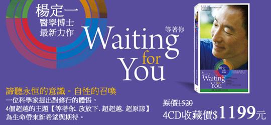 【Waiting for You】讓正向的心,接管你的人生
