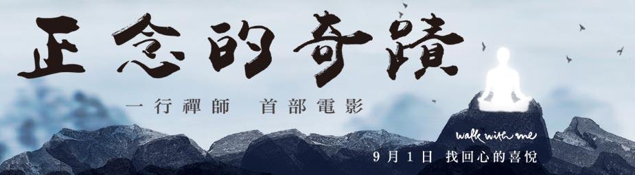 正念的奇蹟 (電影封面紀念版),一行禪師,橡樹林文化