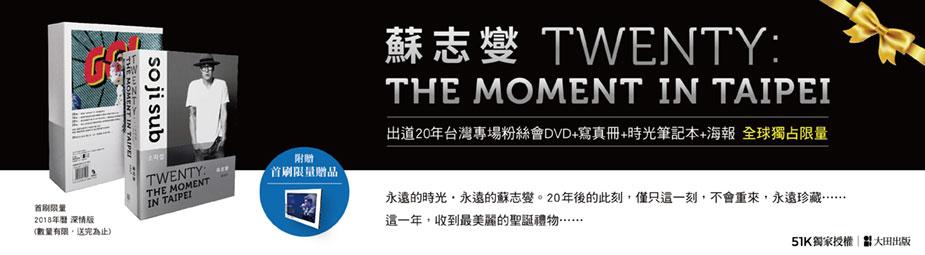 蘇志燮TWENTY:出道20年台灣專場粉絲會DVD+寫真冊+時光筆記本+海報 全球獨占限量,蘇志燮,大田
