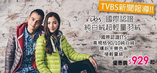 ★TVBS報導+國際認證★ibs超輕量羽絨限時↘$929起