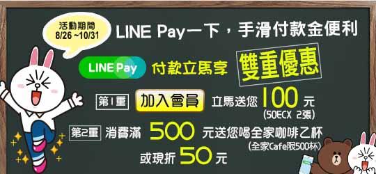 LINEPay付款專享優惠:入會送100EC滿額免費喝咖啡!