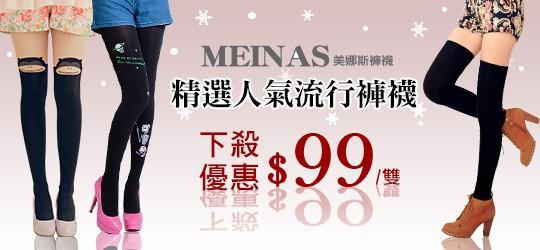 超人氣保暖、造型褲襪任選↘$99/雙‧再享免運直接送到家