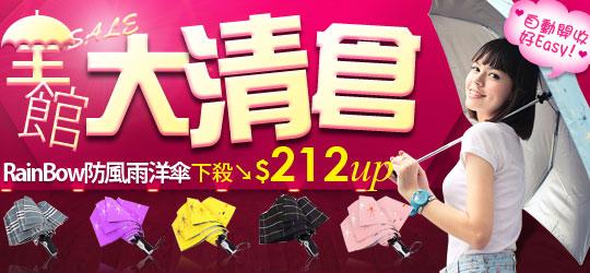 ★每個人都要一把★日系自動晴雨傘全面清倉特價↘$212起