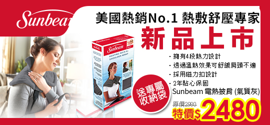 2016暖冬上市★美國Sunbeam照護最易僵硬緊繃的肩頸