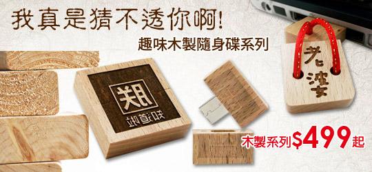 趣味實用◆ 送禮自用兩相宜  木製隨身碟系列
