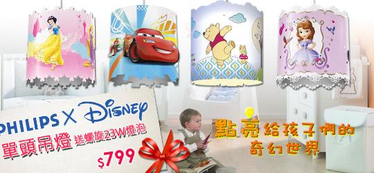 ★迪士尼魔法燈★給孩子一個奇幻世界