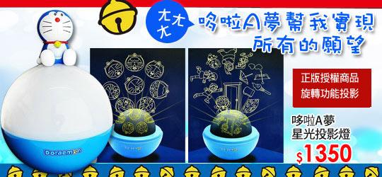 哆啦A夢 星光投影燈,可當小夜燈使用!