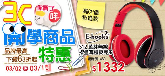開學季◆E-books品牌周邊商品任2入再85折