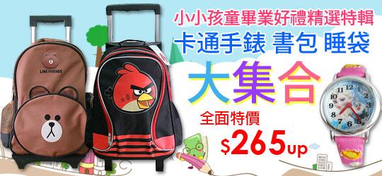 ★小小孩的開學季★熱門卡通手錶、書包、睡袋全面↘$265起