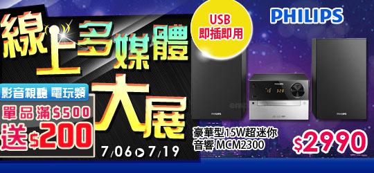 線上多媒體大展◆影音 電玩商品單品滿$500送$200回饋金