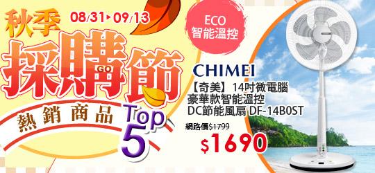 秋季購物節◆熱銷3C家電TOP推薦