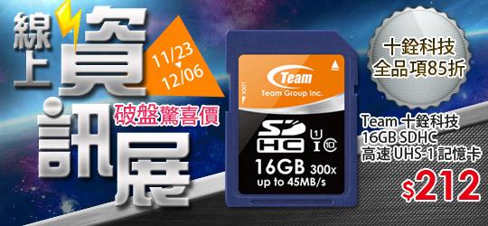 線上資訊展◆Team十銓 卡碟類全品項85折起