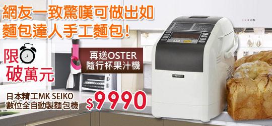 限時破萬元◆MK SEIKO全自動製麵包機 再送隨行咖啡機