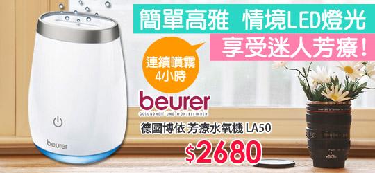 德國博依beurer★搭配芳香精油 連續噴霧4小時