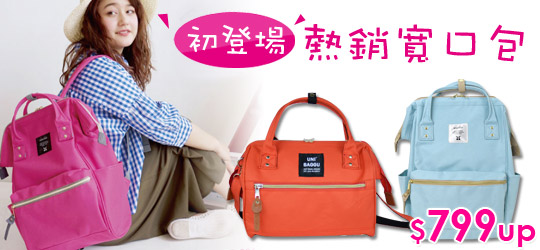 ★anello寬口後背包★日本正規品~大開口防潑水!