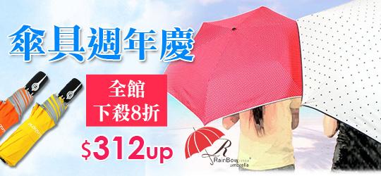 ★17週年慶★全面8折~日本東麗高超潑水性!
