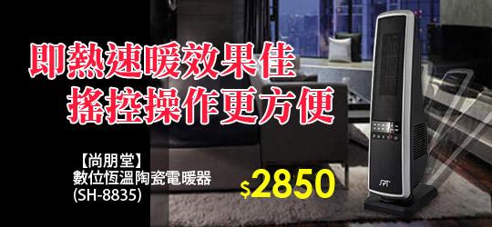尚朋堂◆品牌保證 即熱速暖效果佳