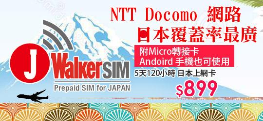 旅遊必備好物;背包客必買 全日本分布最廣不怕連不到網路