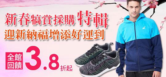 ★新春採購特輯★運動服配全館38折up,年前超低價回饋!