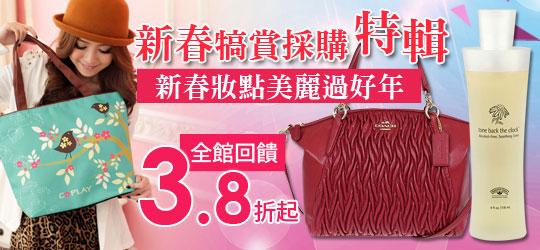 ★新春犒賞特輯★包包飾品全館38折up,年前超低價回饋!