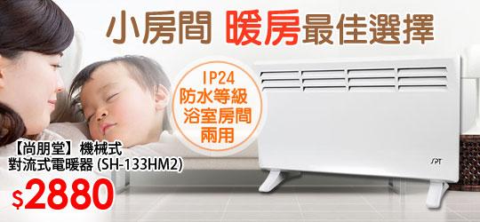 通過IP24防水等級,客廳、臥室、浴室皆可用