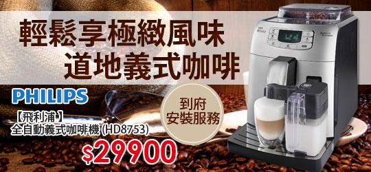 到府安裝服務★輕鬆享用專業級義式咖啡