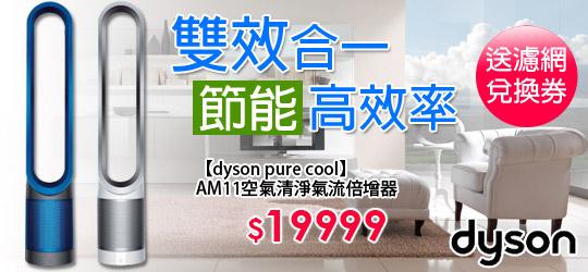 dyson氣流倍增器◆雙效合一 節能省電