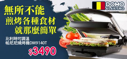 ★ 帕尼尼機可烤,三明治、肉、魚、蔬菜……等優異的烘烤效果