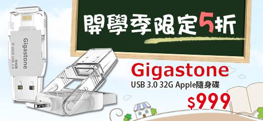 開學季 Apple 32G隨身碟 限時$999