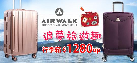 ★AIRWALK 旅行箱★春旅&外宿必Buy$1280up!