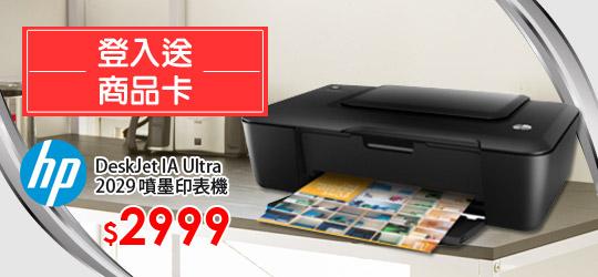 開學季限時特惠, 購買HP印表機送商品卡