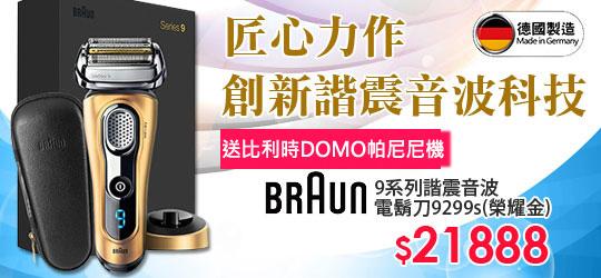 德國百靈BRAUN★革命性SyncroSonic™音波科技