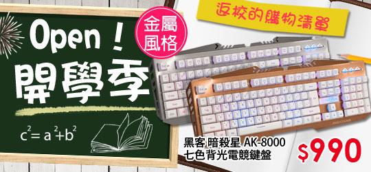 開學囉!! 品牌鍵盤滑鼠限時8折