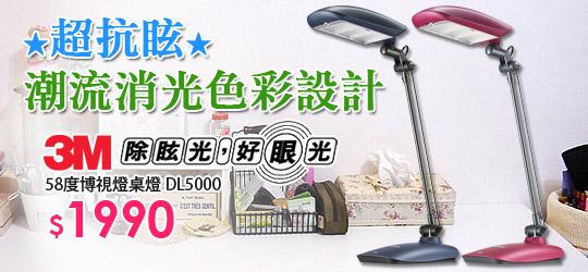 ★超抗眩設計★專利創新濾光篩結構,照度更佳,眩光更低