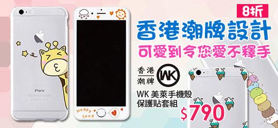 香港潮牌設計 可愛到愛不釋手