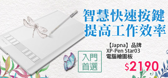 日本品牌 EP-PEN 新上市, 入門款