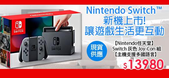 現貨供應! 任天堂 Switch 讓遊戲生活變得更加互動