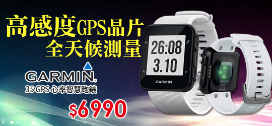 新品上市 Garmin 心率表 $6990