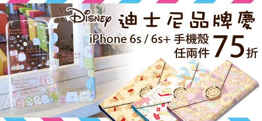 迪士尼品牌慶★iPhone 6 手機殼 任兩件75折