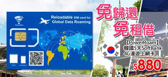 新上市 韓國漫遊Sim卡 限時$880