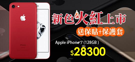 iPhone 7 火紅新色上市囉