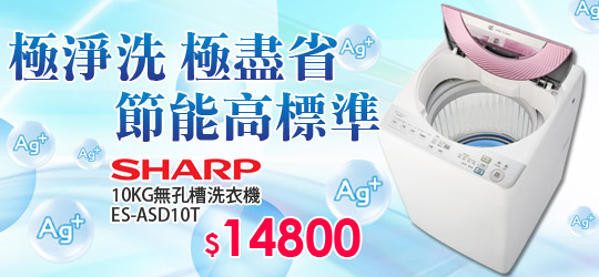 ECO智能布料感應裝置★銀離子洗衣抗菌防臭